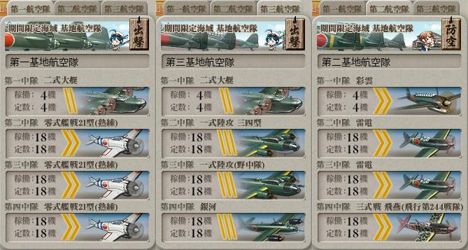 e5基地航空隊