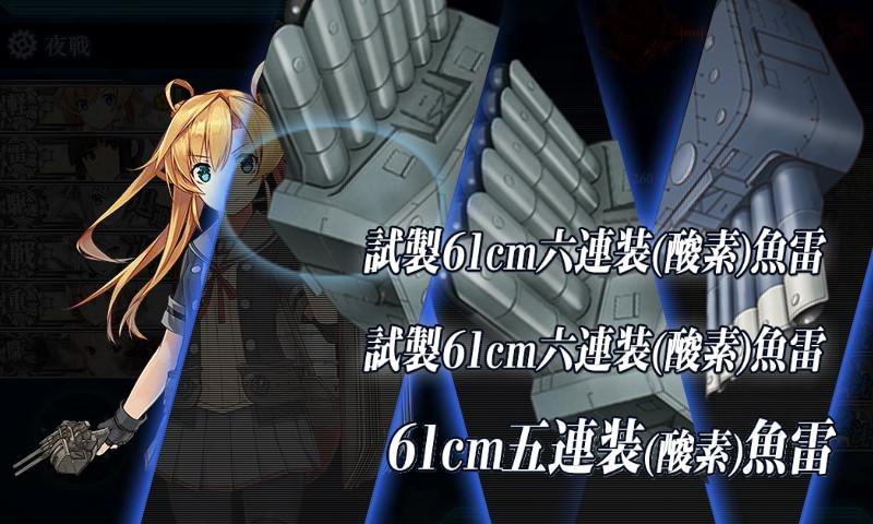 阿武隈魚雷CI