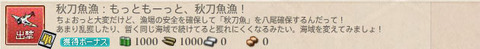 任務 秋刀魚漁:もっともーっと、秋刀魚漁!
