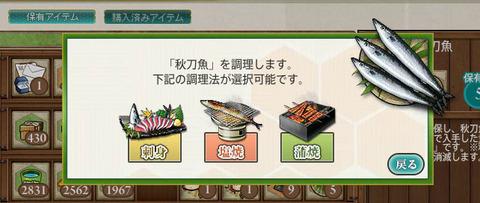 秋刀魚調理