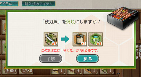 秋刀魚 調理 蒲焼