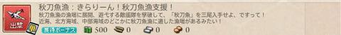 任務 秋刀魚漁:きらりーん!秋刀魚漁支援!