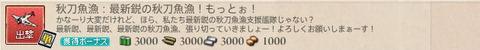 任務 秋刀魚漁:最新鋭の秋刀魚漁!もっとぉ!