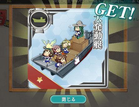 秋刀魚 大発動艇