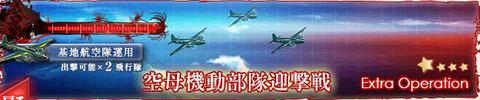 KW環礁沖海域 空母機動部隊迎撃戦