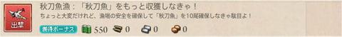 雷ちゃん任務2