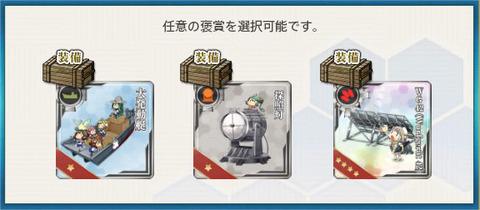 秋刀魚漁:もっともーっと、秋刀魚漁!任務報酬