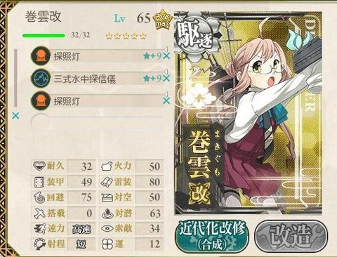 秋刀魚 1-1 編成