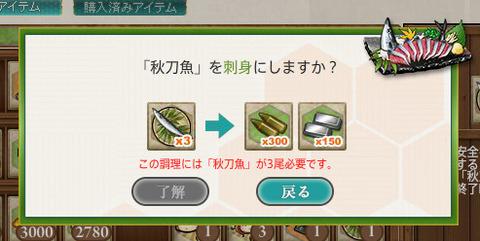 秋刀魚 調理 刺身