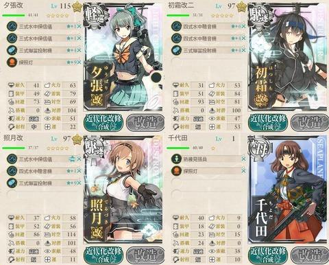 秋刀魚 1-5 編成