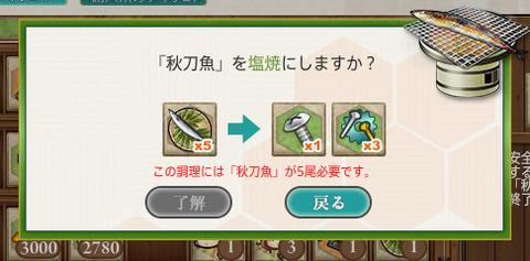 秋刀魚 調理 塩焼