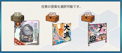 秋刀魚漁:最新鋭の秋刀魚漁!もっとぉ!任務報酬